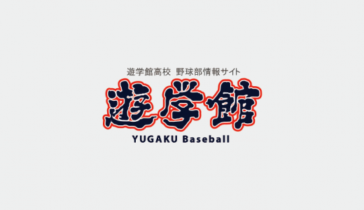 第122回 北信越高校野球(春) 一回戦(遊学館−福井商)